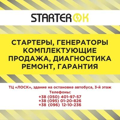 СтартерОК